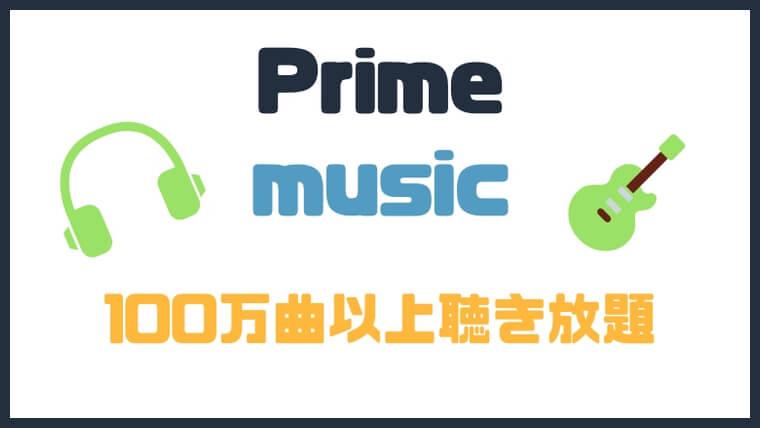 Amazonプライム会員特典のprime music