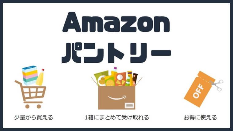 Amazonプライム特典のAmazonパントリー