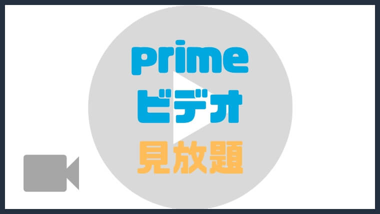 Amazonプライム会員特典のprimeビデオ