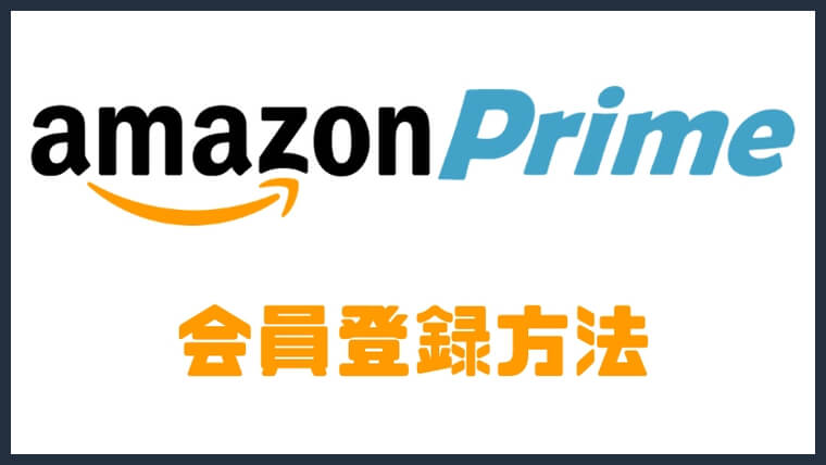 Amazonプライム会員登録方法