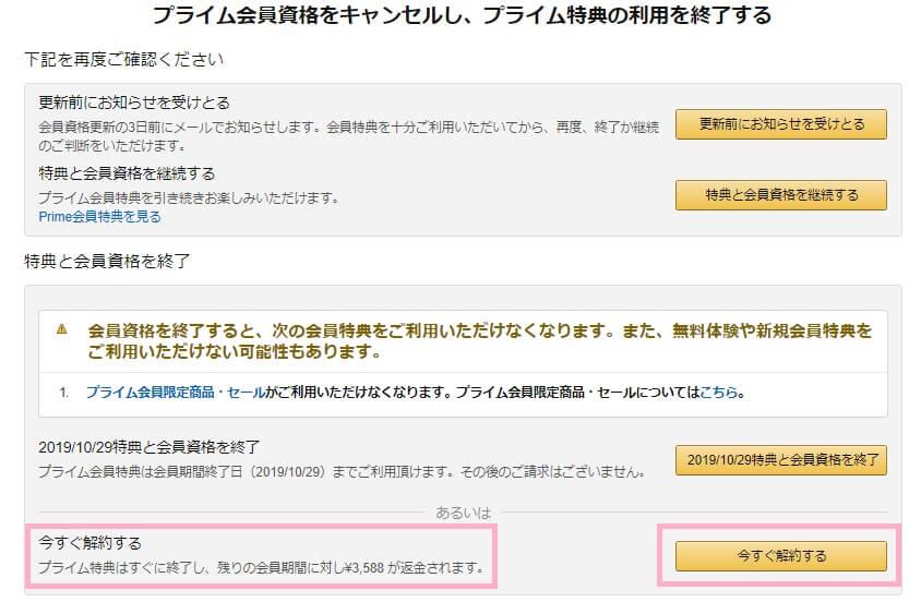 Amazonプライム会員解約・退会手順3