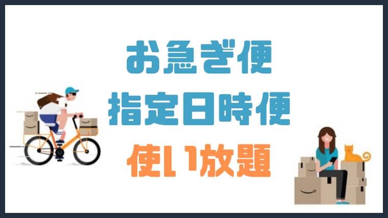 Amazonプライム お急ぎ便・指定日時便
