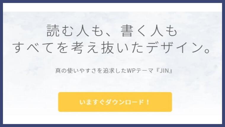 ワードプレステーマ「JIN」のおすすめポイント