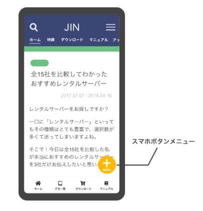 ワードプレステーマJINのスマホボタンメニュー