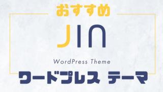 おすすめのワードプレステーマJIN