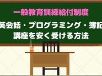 一般教育訓練給付制度で資格講座を安い料金で受ける