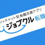 転職アプリ「ジョブクル」