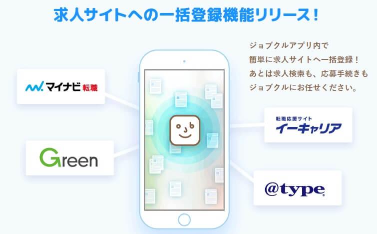 転職アプリ「ジョブクル」の求人サイト一括登録機能
