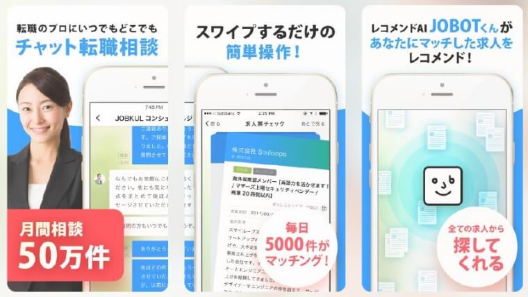 転職アプリ「ジョブクル」の特徴