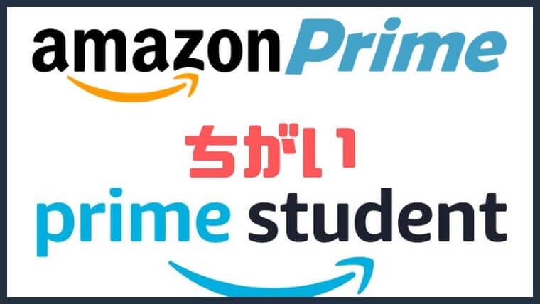 Prime StudentとAmazon Primeの違い