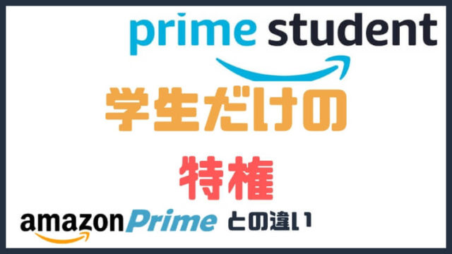 Prime StudentとAmazonプライムの違い