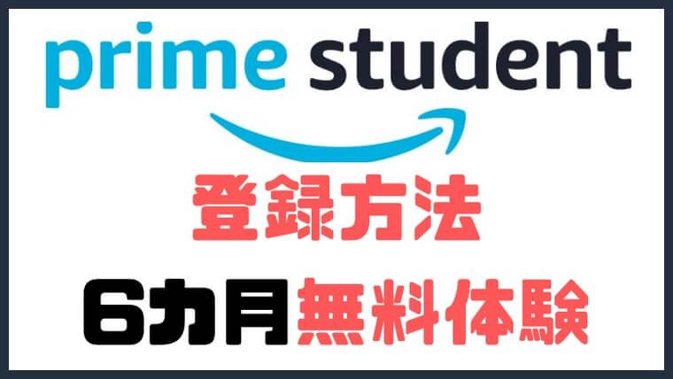 Prime Studentの登録方法