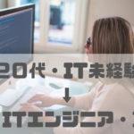20代未経験から東京でITエンジニアに転職