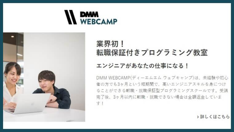 「DMM WEBCAMP」転職保障コース