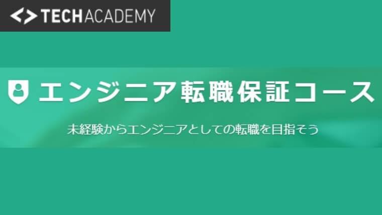 TechAcademyの転職保障コースがおすすめ