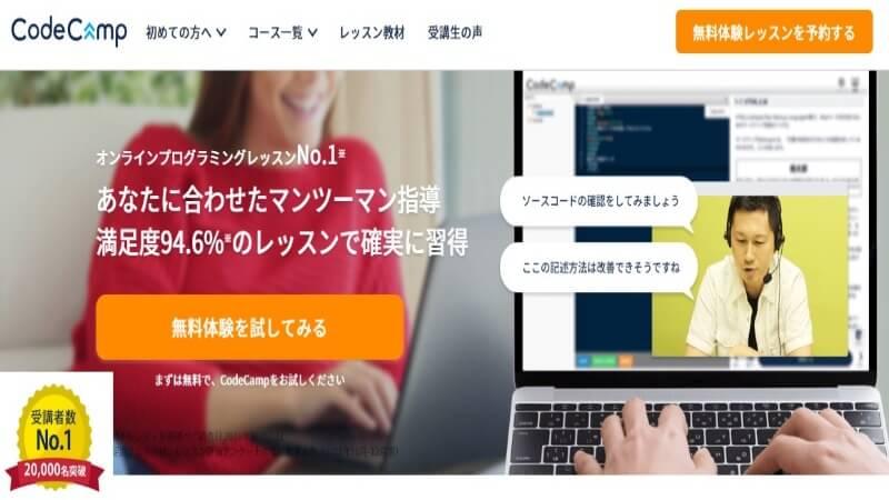 オンラインプログラミングスクールのCodeCamp