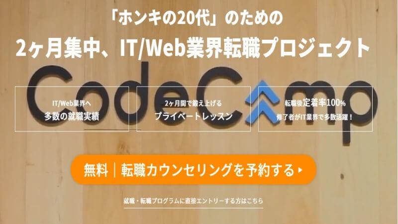 「CodeCampGATE」エンジニア転職プロジェクト