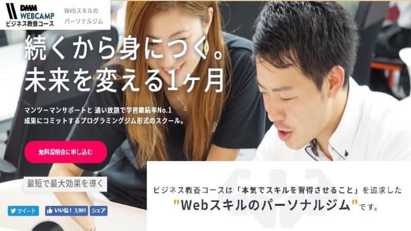 【DMM WEBCAMP】ビジネス教養コース