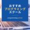 おすすめプログラミングスクール