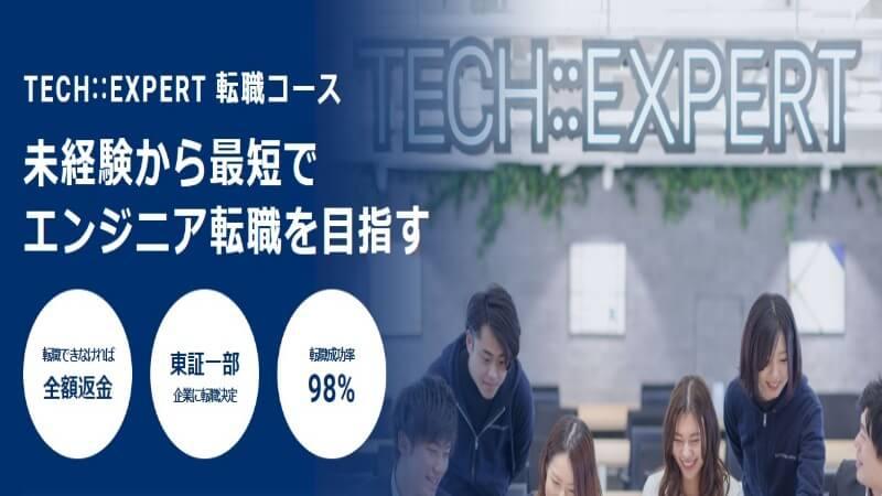 TECH::EXPERTエンジニア転職保障コース