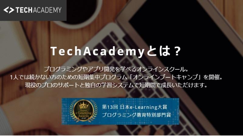 おすすめオンラインプログラミングスクールのTechAcademy