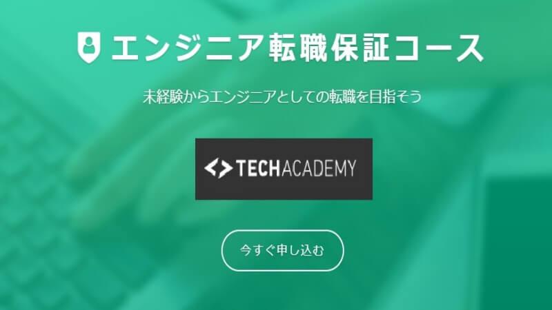 TechAcademyエンジニア転職保証コース