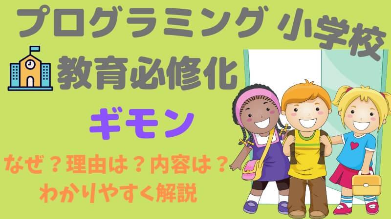 小学校のプログラミング教育必修化について