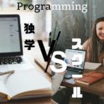 プログラミングスクールど独学どっちがおすすめ