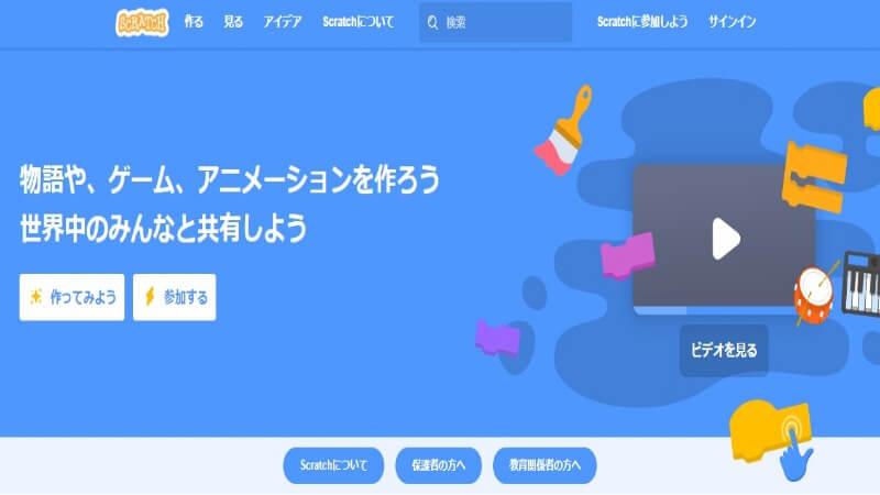 ビジュアルプログラミング言語の種類-Scratch