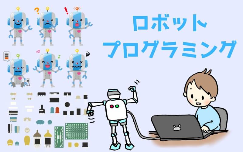 勉強しない子供に悩んでいる親はロボットプログラミングを試す価値あり