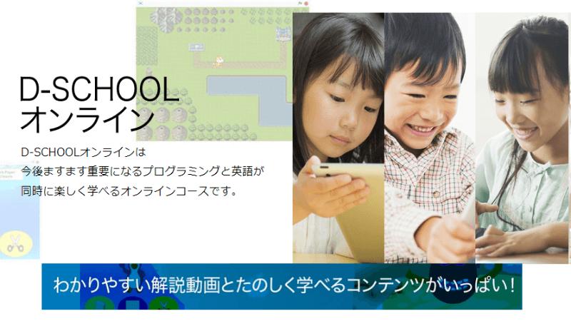 オンラインで学習できるロボット教室D-SCHOOLオンライン