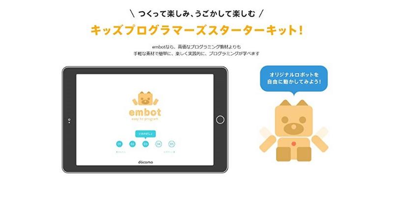 ロボットプログラミングのembot