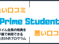 Prime Studentの口コミ・評判