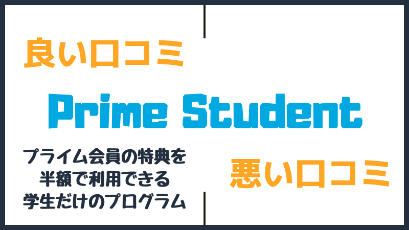 Prime Studentの口コミ・評判