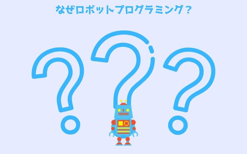 なぜロボットプログラミング学習がいいのか?