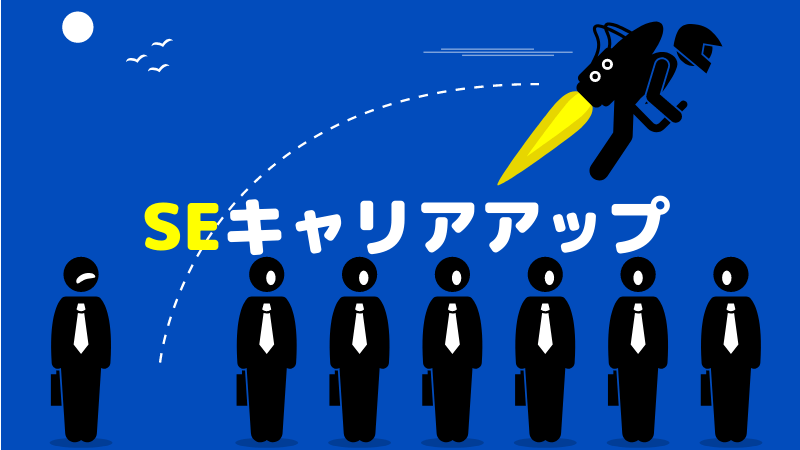 SEのキャリアアップ