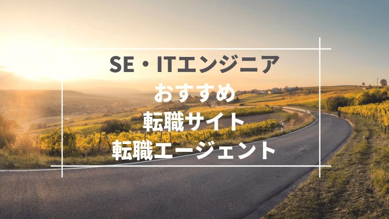 SE・ITエンジニアのおすすめ転職サイト・転職エージェント