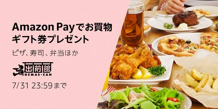 AmazonプライムデーのAmazonPayキャンペーン