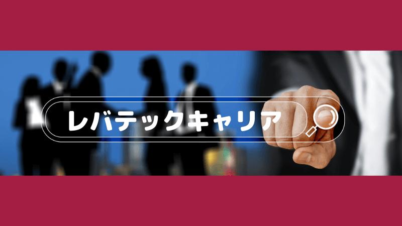 レバテックキャリア評判・口コミのまとめ