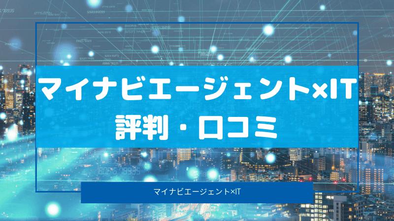 マイナビエージェントITの評判・口コミ