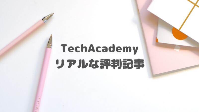 TechAcademy受講生のリアルな評判記事