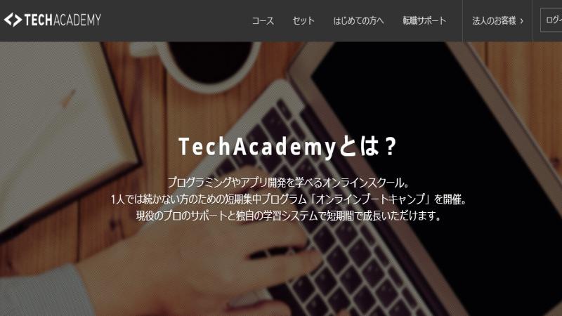 TechAcademyの概要
