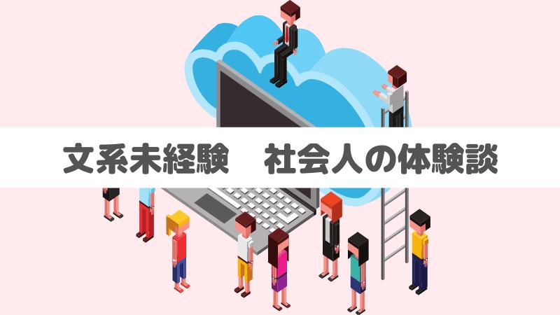 【体験談】文系未経験からDIVE INTO CODEを卒業