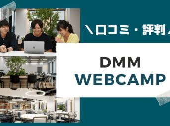DMM WEBCAMPの口コミ・評判