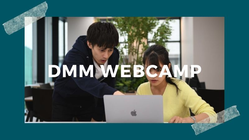 DMM WEBCAMPのメリットと特徴