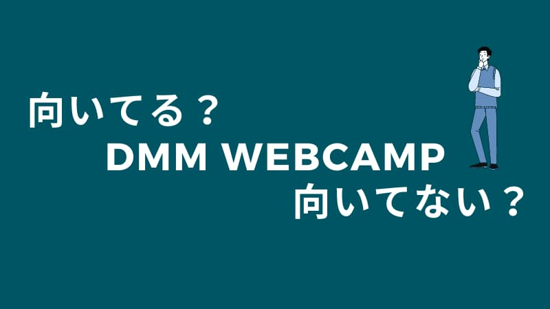 DMM WEBCAMP向いてる人・向いてない人