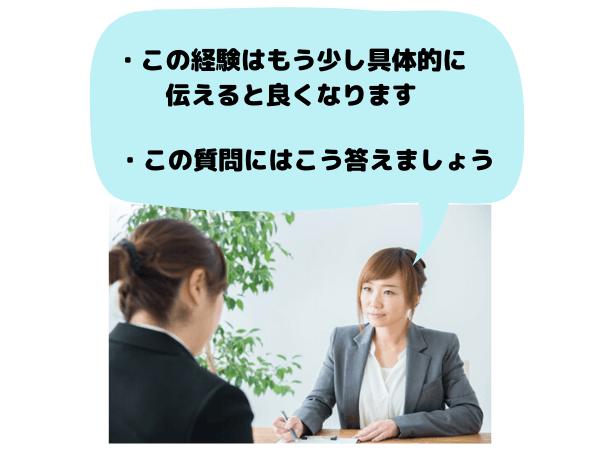転職エージェントの面接対策