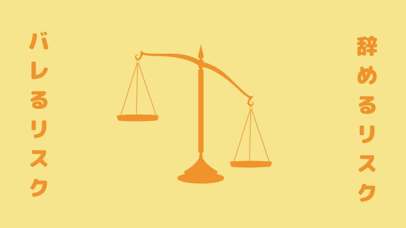 会社にバレるリスクより、会社を辞めてから転職活動するリスクの方が高い