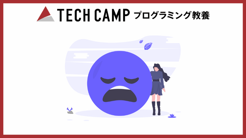 テックキャンプ プログラミング教養のデメリット