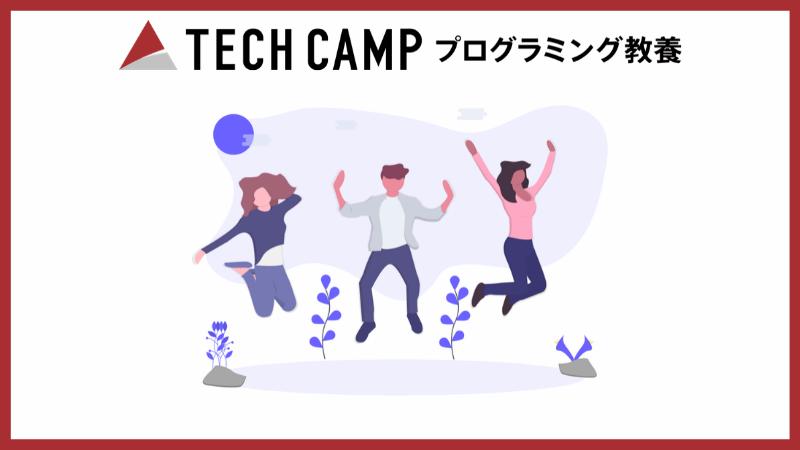 テックキャンプ プログラミング教養のメリット